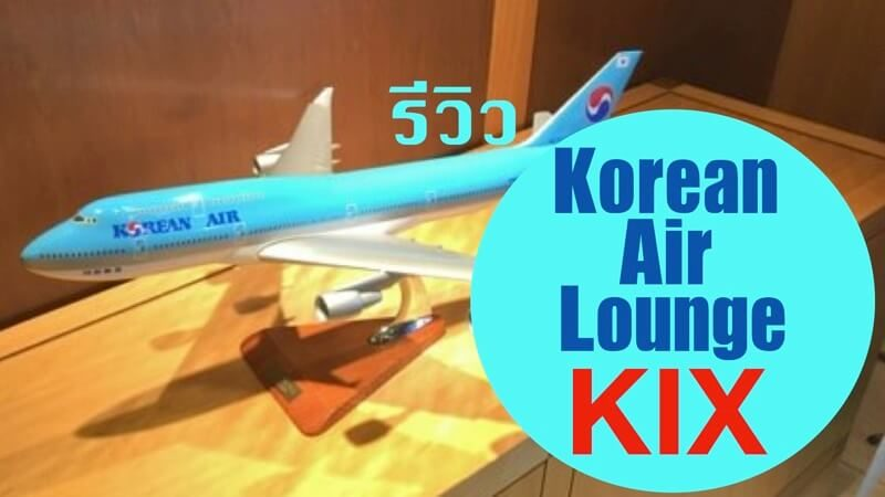 Korean air lounge kix