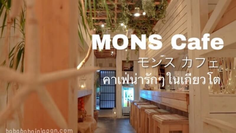Mons cafe