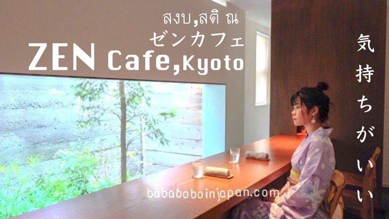 แนะนำคาเฟ่ เกียวโต