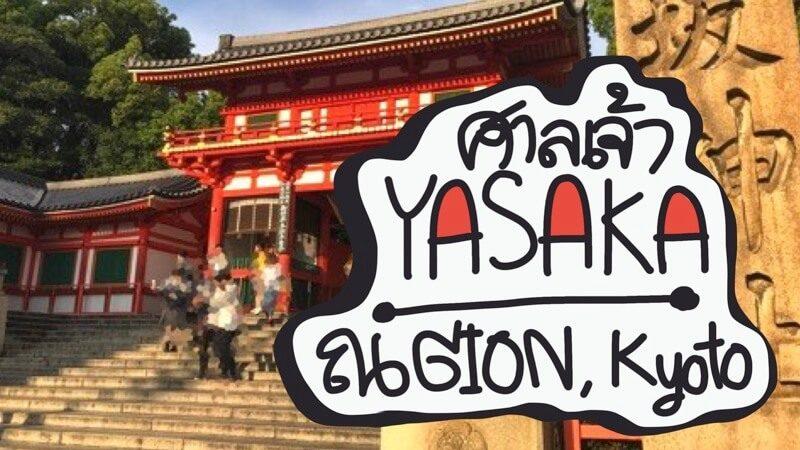 ศาลเจ้ายาซากะ Yasaka shrine