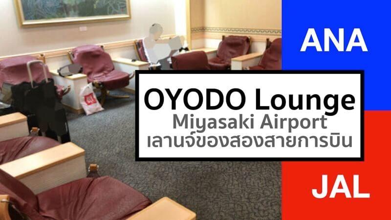 Miyasaki Lounge
