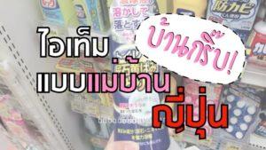 ทำความสะอาดบ้านให้กริ๊บ!แนะนำไอเท็มเด็ดจากคุณแม่บ้านญี่ปุ่น เพียบ!!