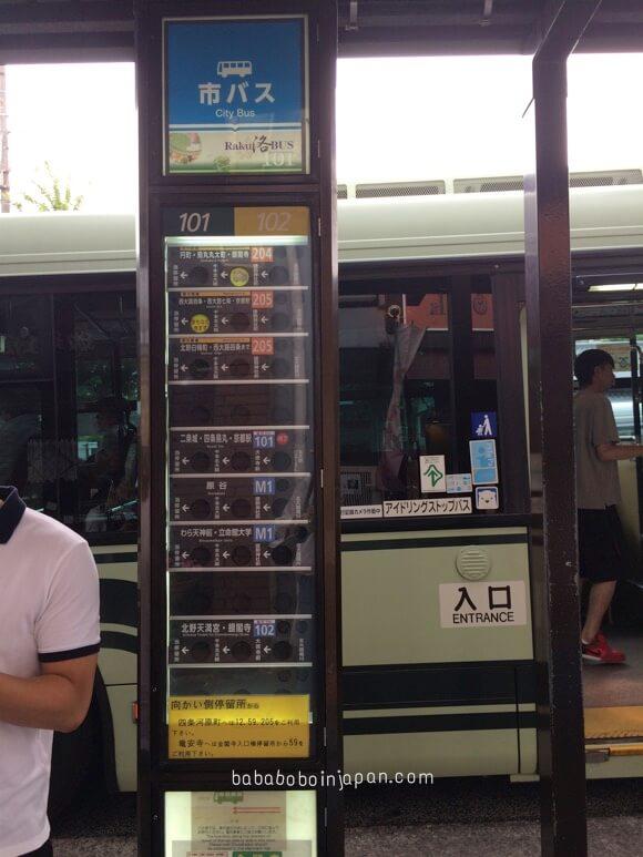 รถบัสเกียวโตสาย205