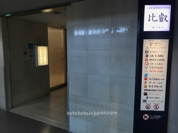 ห้องรับรองสนามบินคันไซ