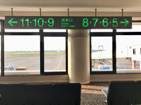 ห้องรับรอง miyasaki airport