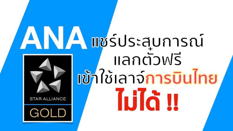 แลกตั๋วการบินไทย