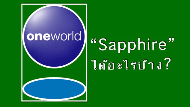 oneworld sapphire