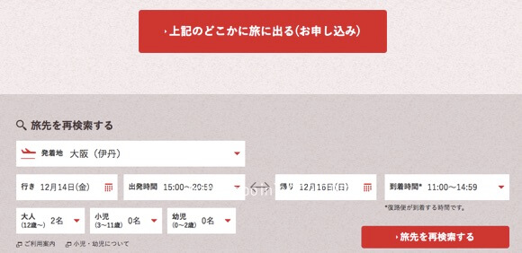 ตั๋วฟรีแลกไมลล์ JAL