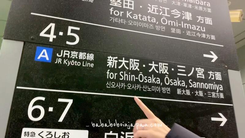 สถานีเกียวโต