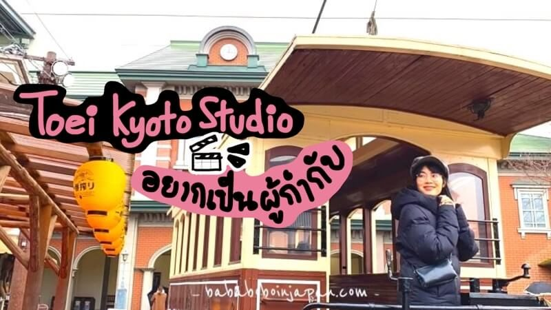 toei kyoto studio