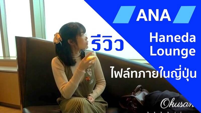 ANA haneda Lounge