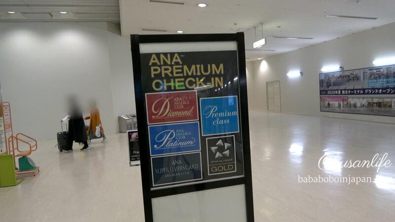 Itami Airport review