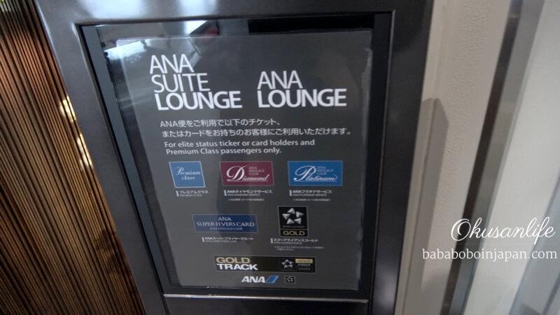 ANA lounge Itami Airport