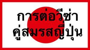 การต่อวีซ่าระยะยาวในญี่ปุ่นสำหรับคู่สมรสชาวไทย