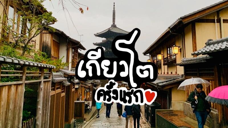เที่ยวเกียวโตครั้งแรก