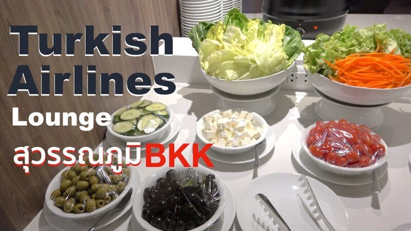 turkish airlines รีวิว