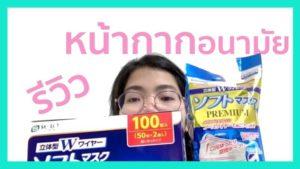 รีวิวหน้ากากอนามัยญี่ปุ่น กันPM2.5