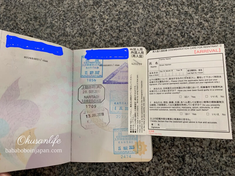 Re entry ญี่ปุ่น