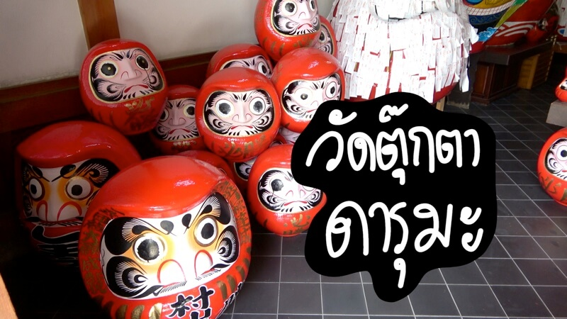ตุ๊กตาลุ้มลุกญี่ปุ่น
