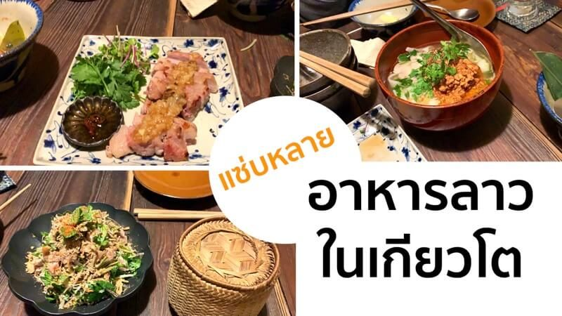 อาหารลาวในเกียวโต