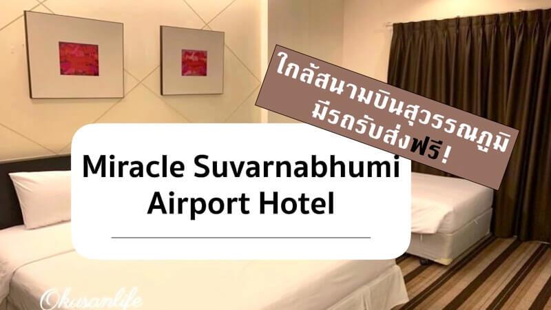 miracle suvarnabhumi hotel ดีไหม