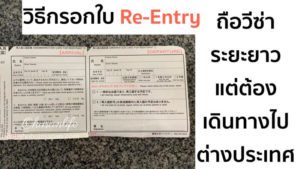 การกรอกใบ Re-Entry สำหรับผู้ที่ถือวีซ่าพำนักระยะยาวในญี่ปุ่น