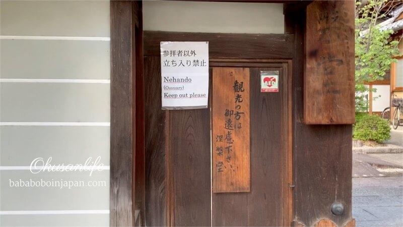 myoshinji temple