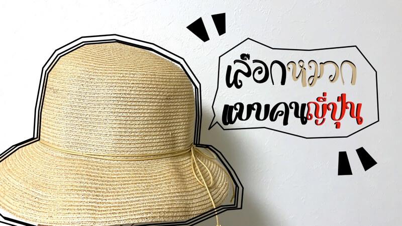 วิธีเลือกหมวก