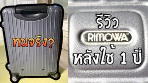 รีวิว กระเป๋าRimowaญี่ปุ่น หลังใช้งานมา1ปี