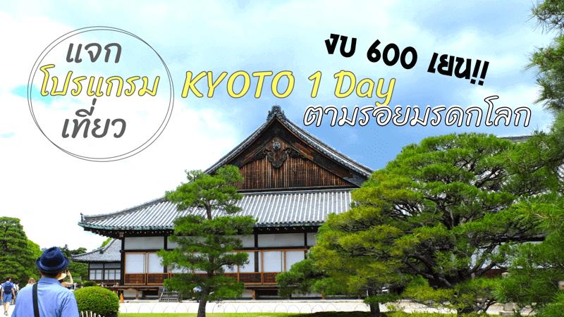 โปรแกรมเที่ยวเกียวโต1วัน