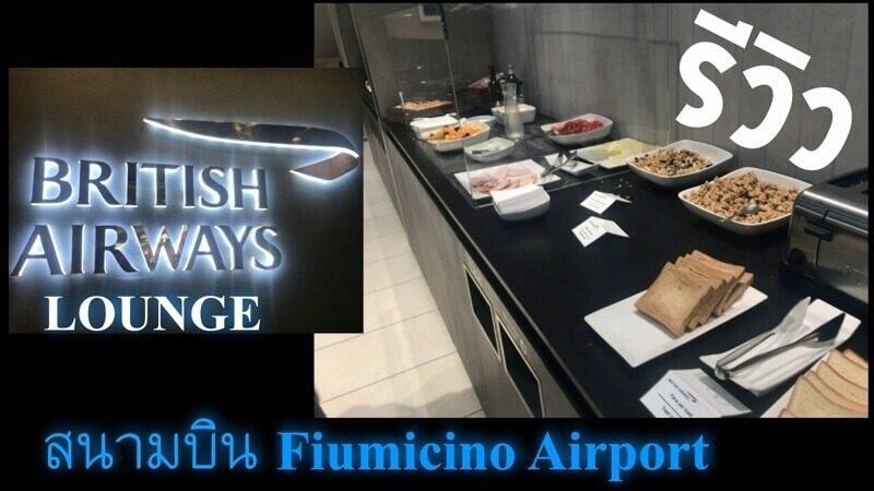british air lounge Rome