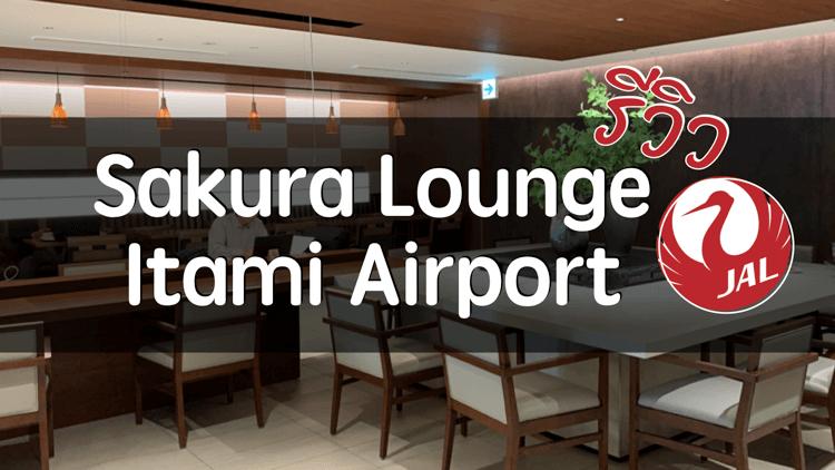 รีวิว sakura Lounge