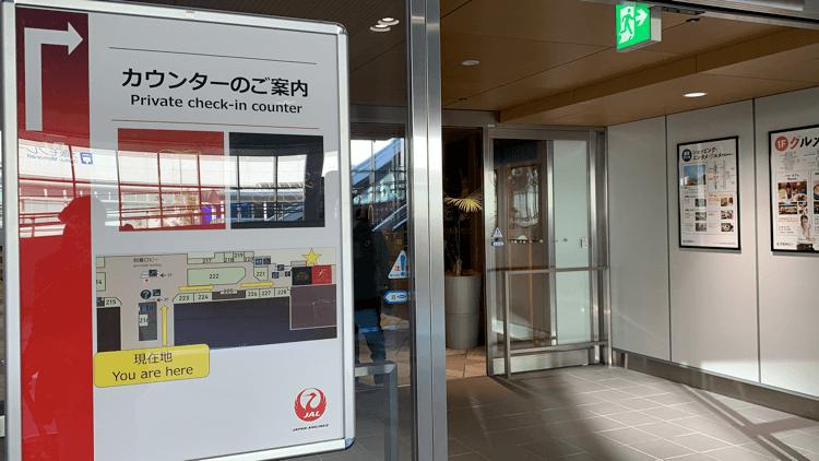 Sakura Lounge Itami Japan