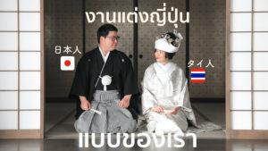 4ขั้นตอนจัดงานแต่งงานแบบญี่ปุ่นด้วยตัวเองง่ายๆ [รีวิวงานแต่งงานสะใภ้ไทยในญี่ปุ่นกับแขก8คน]