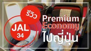 6ความพิเศษ JAL Premium Economy Class ไปญี่ปุ่น [รีวิว]