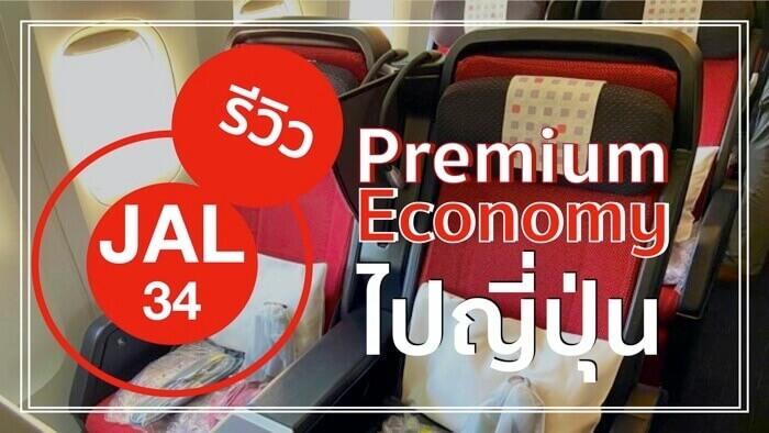 premium economy Jal