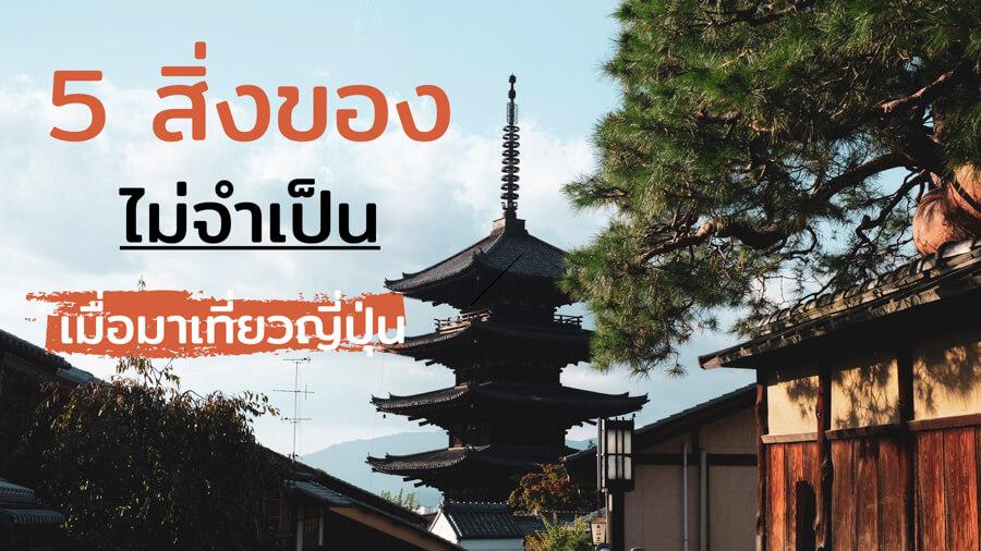 เที่ยวญี่ปุ่นแนะนำ